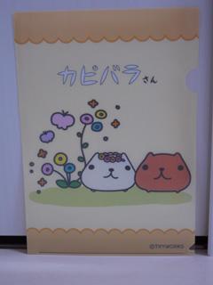 かぴさん-0904.jpg