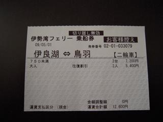 0905フェリーチケット-.jpg
